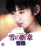 雪の断章-情熱-[Blu-ray/ブルーレイ]