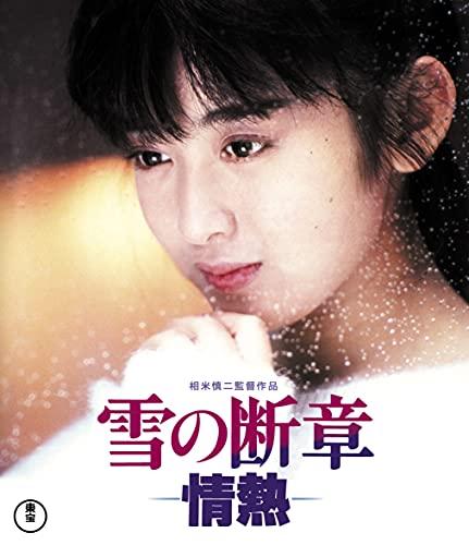 雪の断章-情熱- [Blu-ray]