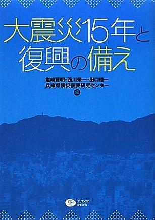 Daishinsai 15nen to fukkō no sonae