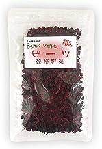 【ネコポス配送】熊本県産 乾燥ビーツ 25g×1袋【国産】【乾燥野菜】