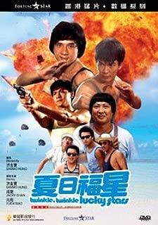TWINKLE TWINKLE LUCKY STARS Digitally Re-mastered DVD (Region 3) (NTSC) Jackie Chan, Sammo Hung