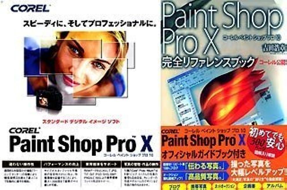 なめる元の換気Corel Paint Shop Pro X オフィシャルガイドブック付き