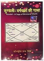 Kundali Vargachakro Ki Gatha (Hindi) (Paperback)