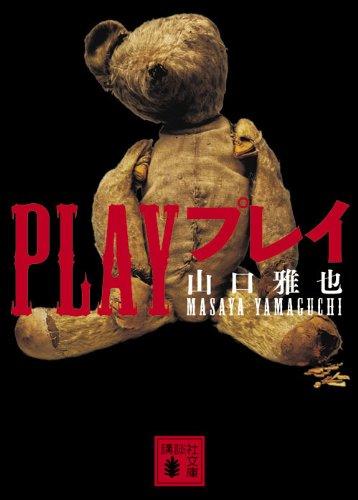 PLAY プレイ (講談社文庫)