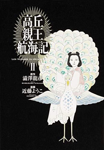 高丘親王航海記 2 (ビームコミックス)