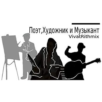 Поэт, Художник И Музыкант