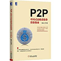 P2P: China High Yield Bond Investment Guide (in Internet financial complicated moment. this book will lead the reader to see the puzzle. through the heavily mined areas. looking for high returns P2P investment opportunity!)(Chinese Edition)