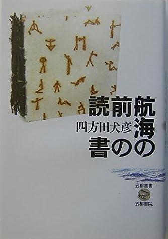 航海の前の読書 (五柳叢書)