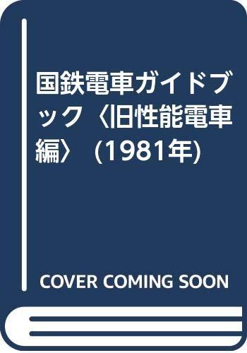 国鉄電車ガイドブック〈旧性能電車編〉 (1981年)の詳細を見る