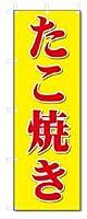 のぼり のぼり旗 たこ焼き(W600×H1800)