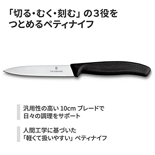 VICTORINOX(ビクトリノックス)ペティーナイフ波刃ブラック10cmスイスクラシックペティナイフ果物ナイフパン切りナイフ6.7733E