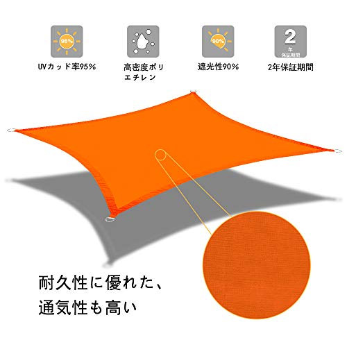 Ankuka日除けシェードサンシェードクールシェードUVカット紫外線98%カット1.8×2.4m長方形軽量撥水耐久性洗濯可能ベランダ/廊下/庭下/庭先用収納袋付き(オレンジ)
