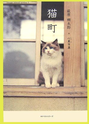 猫町  萩原朔太郎+心象(いめーぢ)写真 (image travel series 1)の詳細を見る