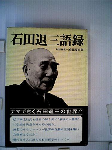 石田退三語録 (1971年)の詳細を見る