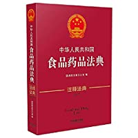 People's Republic of China Food and Drug Codex Alimentarius ? Comment (third plate)(Chinese Edition)