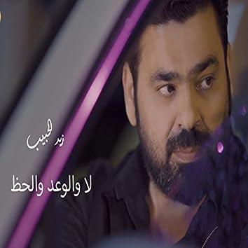 La Waad W Alhath