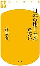 表紙: 日本の地下水が危ない | 橋本淳司