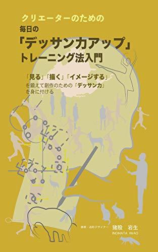 kurie-ta- no tameno mainithino dessanryokuappu tore-ninghou nyumon: miru kaku ime-zisuru o kitaete sousaku no tameno dessanryoku o minitsukeru (Japanese Edition)