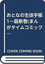 おとなの生徒手帳 1~最新巻(まんがタイムコミックス) [マーケットプレイス コミックセット]