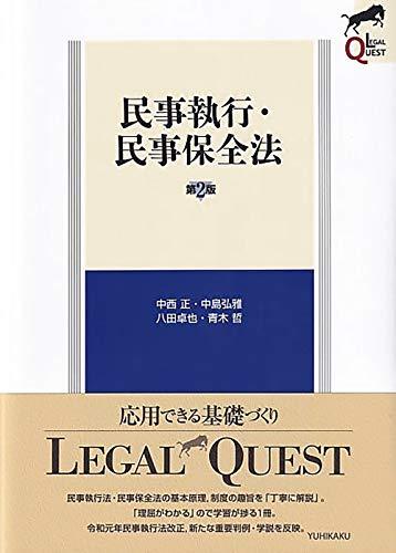 民事執行・民事保全法〔第2版〕 (LEGAL QUEST)