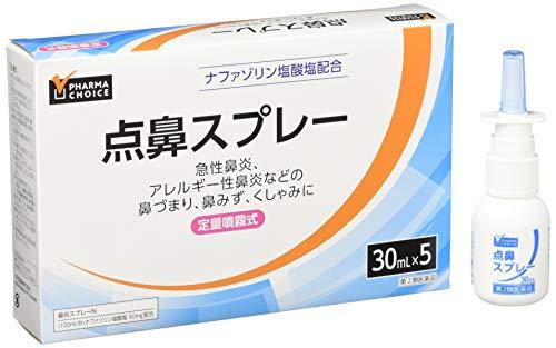 [Amazon限定ブランド]【第2類医薬品】 PHARMA CHOICE 点鼻スプレー 鼻炎スプレーN 30mL 5個入り