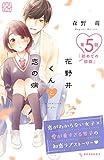 花野井くんと恋の病 プチデザ(5) (デザートコミックス)