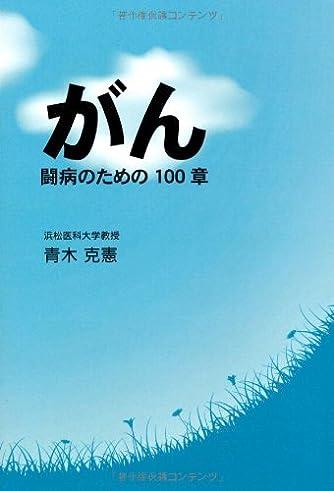 がん 闘病のための100章 (静岡学術出版教養ブックス)