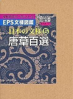 EPS文様図鑑 日本の文様 5 唐草百選