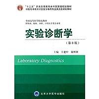 实验诊断学(第3版)(十二五)(供基础、临床、预防、口腔医学类专业用)