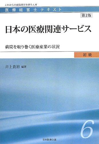 医療経営士初級テキスト〈6〉日本の医療関連サービス―病院を取り巻く医療産業の状況 (医療経営士テキスト 初級 6)の詳細を見る