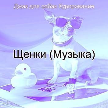 Щенки (Музыка)