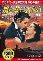風と共に去りぬ(後編) [DVD]