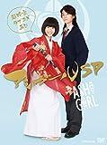 アシガールSP~超時空ラブコメ再び~[DVD]