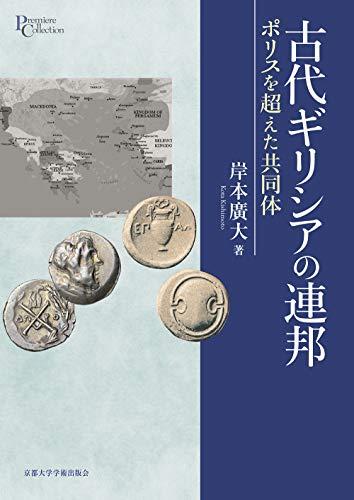 古代ギリシアの連邦: ポリスを超えた共同体 (プリミエ・コレクション)