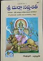 Durga Saptsati with meaning, Telugu (Pack of 2)