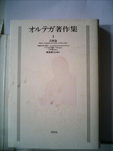 オルテガ著作集 (3)