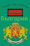 Bulgaria Notebook: Travel Journal, My Trip to Bulgaria