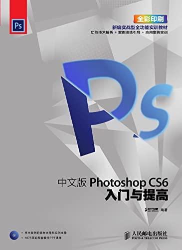 Photoshop CS6入门与提高 (Chinese Edition)