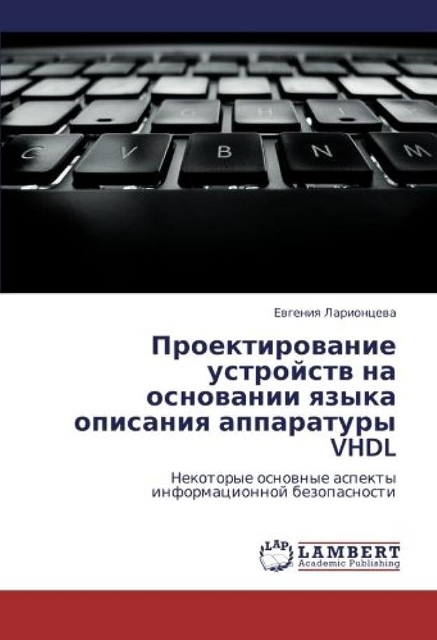 フェリー専門知識笑Proektirovanie Ustroystv Na Osnovanii Yazyka Opisaniya Apparatury VHDL