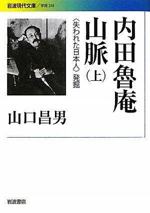 内田魯庵山脈(上)――〈失われた日本人〉発掘 (岩波現代文庫)の詳細を見る