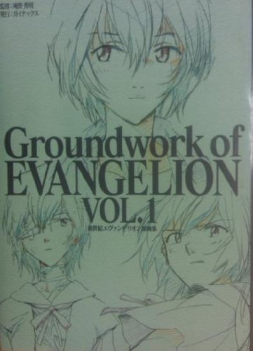 Groundwork of Evangelion, Vol. 1 (Japanese Edition)