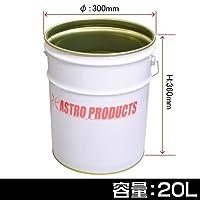 【アストロプロダクツ】アストロ ペール缶 20L