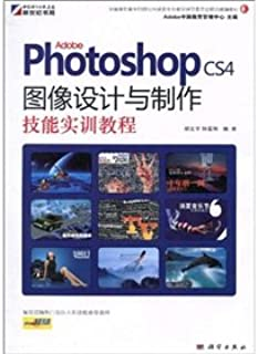 Adobe Photoshop CS4 graphic design and production skills training tutorial (DVD)(Chinese Edition)