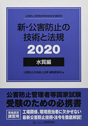 新・公害防止の技術と法規 水質編〈2020〉