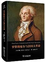 罗伯斯庇尔与法国大革命(精装本)(启蒙文库)