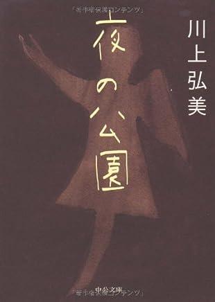 Yoru no kōen