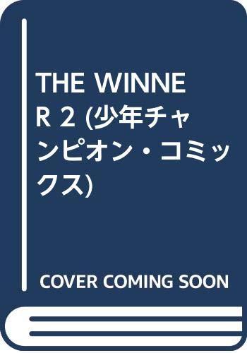 THE WINNER 2 (少年チャンピオン・コミックス)の詳細を見る