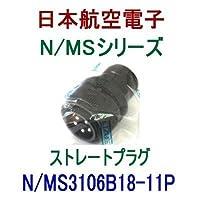 日本航空電子 N/MS シリーズ ストレートプラグ N/MS3106B18-11P(分割型シェル) NN