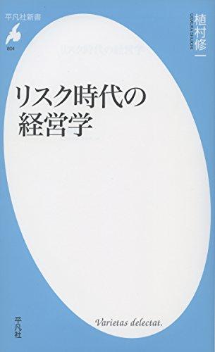 新書804リスク時代の経営学 (平凡社新書)