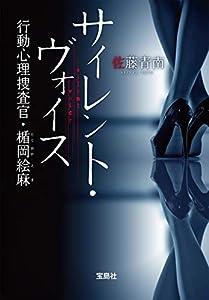 行動心理捜査官・楯岡絵麻 1巻 表紙画像